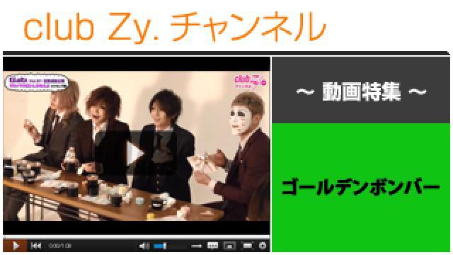 ゴールデンボンバー動画③(フリーマガジン Gab.連動企画!メイキング編) #日刊ブロマガ!club Zy.チャンネル