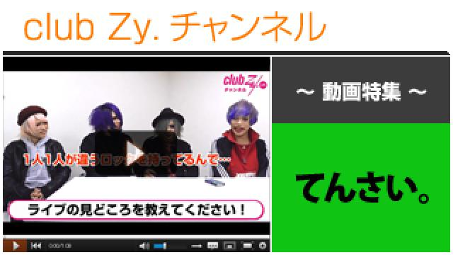 てんさい。動画①(てんさい。のライブの見所) #日刊ブロマガ!club Zy.チャンネル
