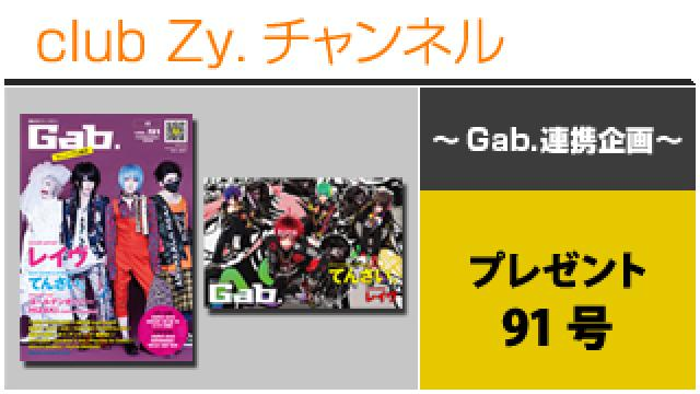 Gab.連携企画:プレゼント 91号 #日刊ブロマガ!club Zy.チャンネル