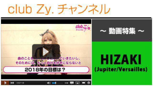 HIZAKI(Jupiter/Versailles)動画①(2018年の目標) #日刊ブロマガ!club Zy.チャンネル