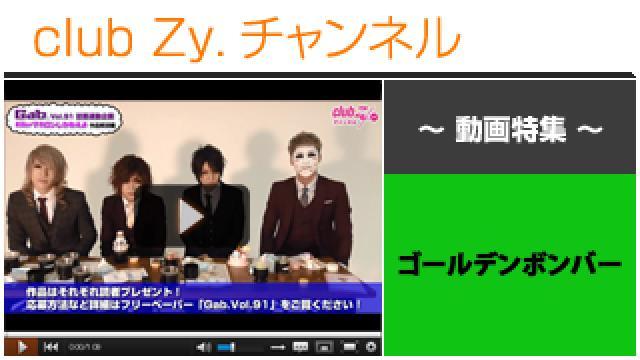 ゴールデンボンバー動画④(フリーマガジン Gab.連動企画!解説編) #日刊ブロマガ!club Zy.チャンネル