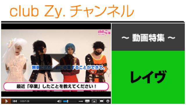 レイヴ動画④(最近、卒業したこと。) #日刊ブロマガ!club Zy.チャンネル