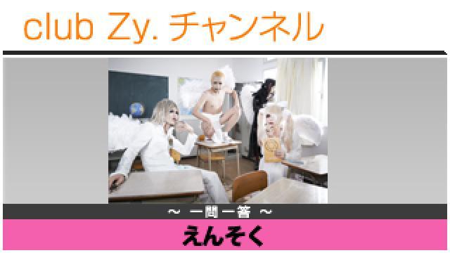 えんそくの一問一答 #日刊ブロマガ!club Zy.チャンネル