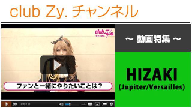 HIZAKI(Jupiter/Versailles)動画②(ファンと一緒にやりたいこと / 最近新しくしたもの) #日刊ブロマガ!club Zy.チャンネル