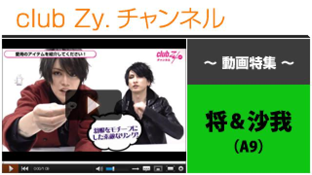 将&沙我(A9)動画①(愛用のアイテム!) #日刊ブロマガ!club Zy.チャンネル