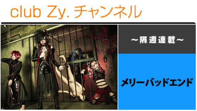 メリーバッドエンドの連載「ピグマリオン」 #日刊ブロマガ!club Zy.チャンネル