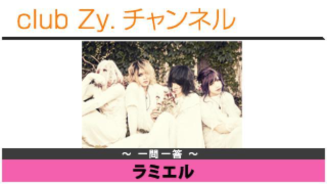 ラミエルの一問一答 #日刊ブロマガ!club Zy.チャンネル