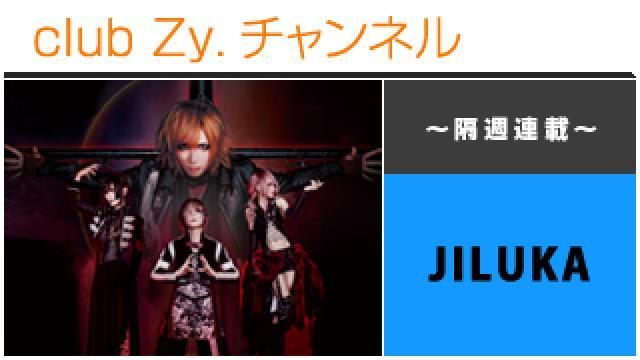JILUKA Zyeanの連載「大佐が 勝負を しかけてきた!!」 #日刊ブロマガ!club Zy.チャンネル
