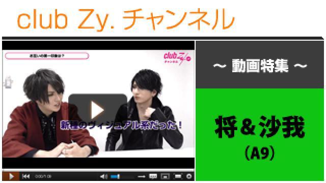 将&沙我(A9)動画②(はじめて会ったときのお互いの印象) #日刊ブロマガ!club Zy.チャンネル
