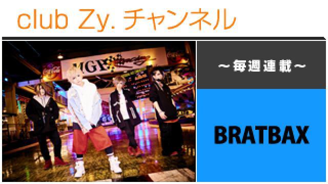 BRATBAXの連載「BRAT CHANNEL」 #日刊ブロマガ!club Zy.チャンネル