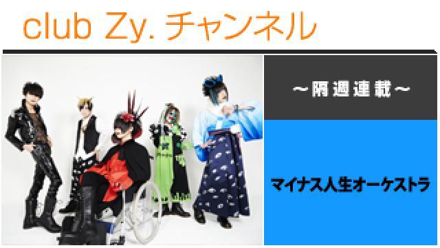マイナス人生オーケストラの連載「全部、書いちゃうね。」 #日刊ブロマガ!club Zy.チャンネル