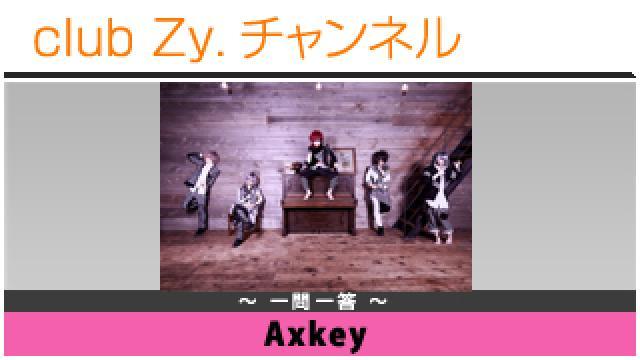 Axkeyの一問一答 #日刊ブロマガ!club Zy.チャンネル