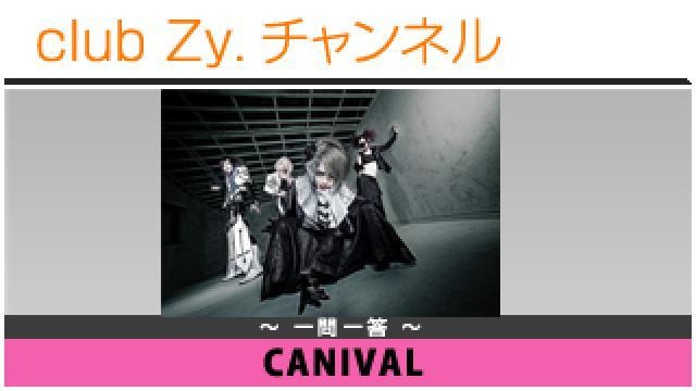 CANIVALの一問一答 #日刊ブロマガ!club Zy.チャンネル