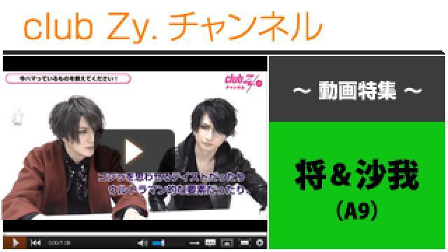 将&沙我(A9)動画③(いまハマっているもの) #日刊ブロマガ!club Zy.チャンネル