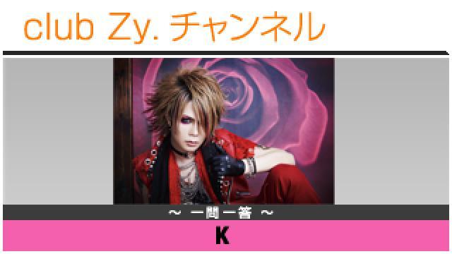 Kの一問一答 #日刊ブロマガ!club Zy.チャンネル