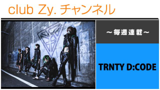 TRNTY D:CODEの連載「TRNTY Talker -三位一体論-」 #日刊ブロマガ!club Zy.チャンネル