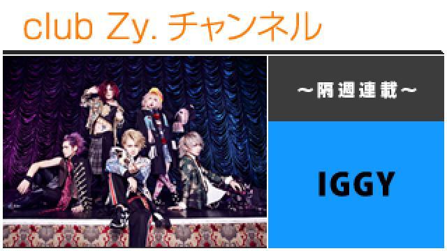 IGGY 創真の連載「熱中道楽」 #日刊ブロマガ!club Zy.チャンネル
