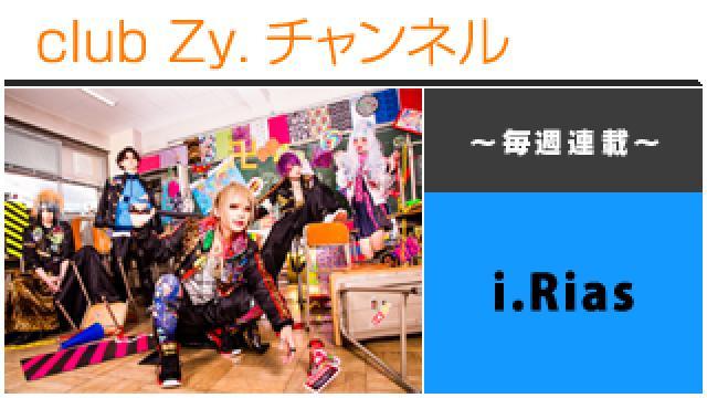 i.Riasの連載「愛し愛され!あいりあす!」 #日刊ブロマガ!club Zy.チャンネル
