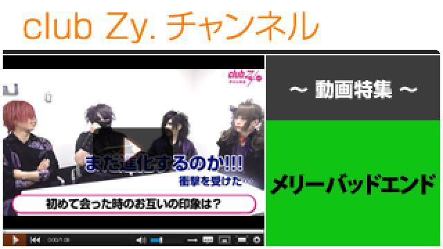 メリーバッドエンド動画①(はじめて会ったときのお互いの第一印象) #日刊ブロマガ!club Zy.チャンネル