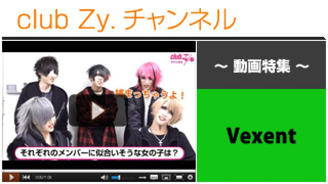 Vexent動画①(それぞれのメンバーに似合いそうな女の子) #日刊ブロマガ!club Zy.チャンネル
