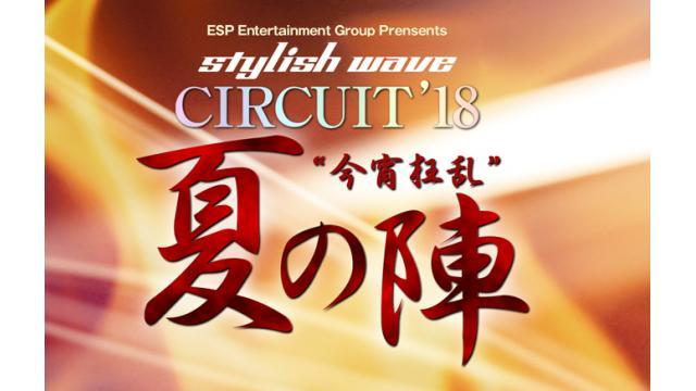 「stylish wave CIRCUIT'18 夏の陣」渋谷REX公演のチケット印字ミスについてのお詫びとお知らせ