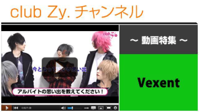 Vexent動画②(アルバイトの思い出) #日刊ブロマガ!club Zy.チャンネル