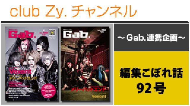Gab.連携企画:編集こぼれ話 92号 #日刊ブロマガ!club Zy.チャンネル
