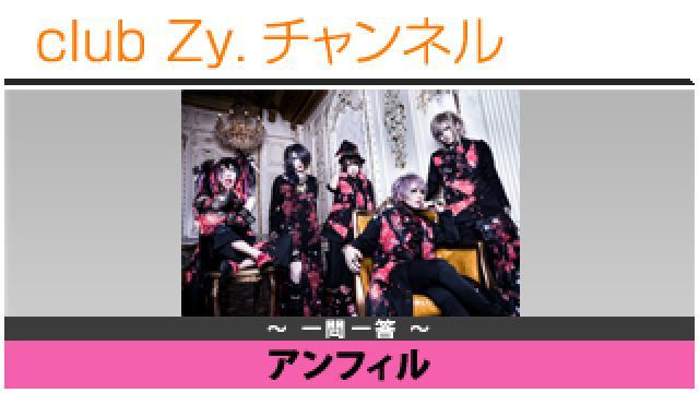 アンフィルの一問一答 #日刊ブロマガ!club Zy.チャンネル
