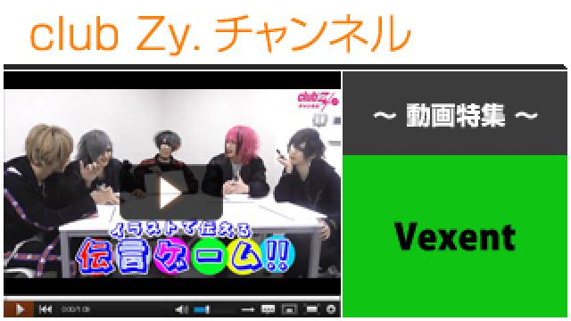 Vexent動画③(イラストで伝える、伝言ゲーム!) #日刊ブロマガ!club Zy.チャンネル