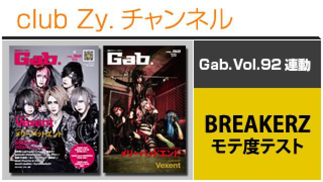 【Gab.Vol.92連動】BREAKERZモテ度テスト ~AKIHIDE編~ #日刊ブロマガ!club Zy.チャンネル