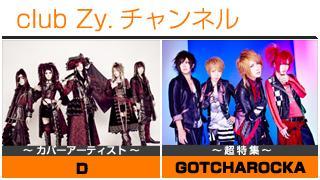 週刊[Vol.9] D / GOTCHAROCKA ①
