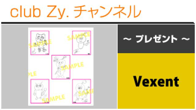 Vexent:プレゼント応募方法 #日刊ブロマガ!club Zy.チャンネル