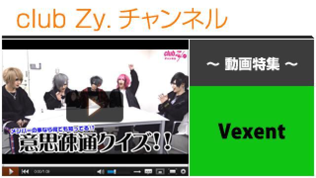 Vexent動画④(メンバーのことなら何でも知っている!? 『意思疎通クイズ!』) #日刊ブロマガ!club Zy.チャンネル