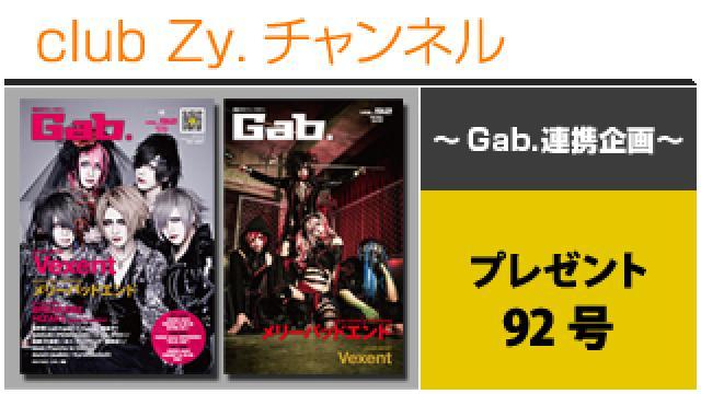 Gab.連携企画:プレゼント 92号 #日刊ブロマガ!club Zy.チャンネル