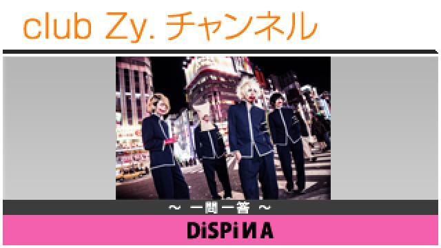 DiSPiИAの一問一答 #日刊ブロマガ!club Zy.チャンネル