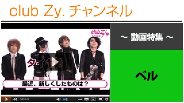 ベル動画①(最近、新しくしたもの) #日刊ブロマガ!club Zy.チャンネル