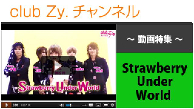 Strawberry Under World動画①(最近、新しくしたもの) #日刊ブロマガ!club Zy.チャンネル