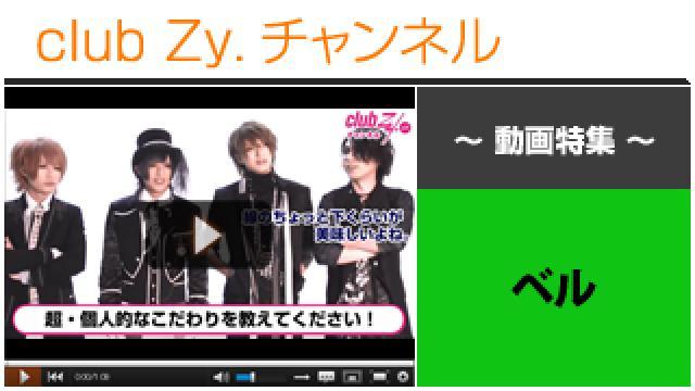 ベル動画②(超個人的なこだわり) #日刊ブロマガ!club Zy.チャンネル