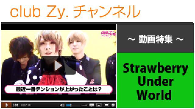 Strawberry Under World動画②(最近一番テンションがあがったこと) #日刊ブロマガ!club Zy.チャンネル