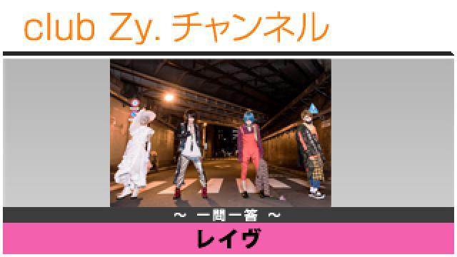 レイヴの一問一答 #日刊ブロマガ!club Zy.チャンネル