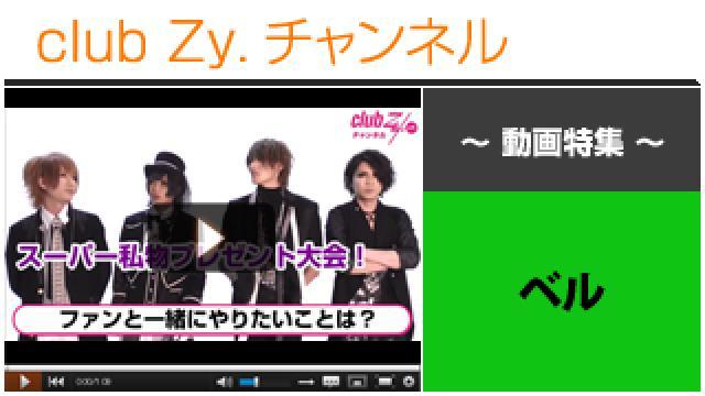 ベル動画③(ファンと一緒にやりたいこと) #日刊ブロマガ!club Zy.チャンネル