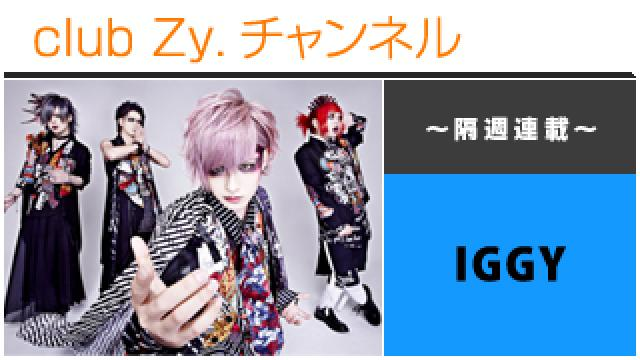 IGGY Allenの連載「アレンのあれ」 #日刊ブロマガ!club Zy.チャンネル
