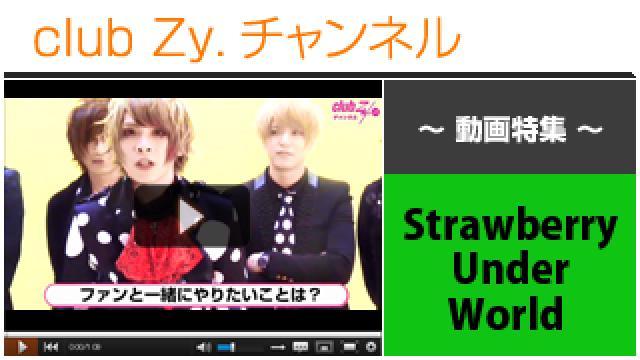 Strawberry Under World動画③(ファンと一緒にやりたいこと) #日刊ブロマガ!club Zy.チャンネル