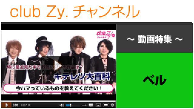 ベル動画④(いまハマっているもの) #日刊ブロマガ!club Zy.チャンネル