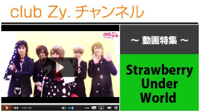 Strawberry Under World動画④(いまハマっているもの) #日刊ブロマガ!club Zy.チャンネル