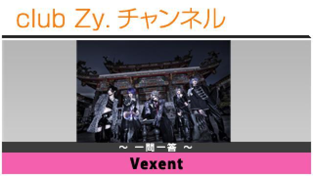 Vexentの一問一答 #日刊ブロマガ!club Zy.チャンネル
