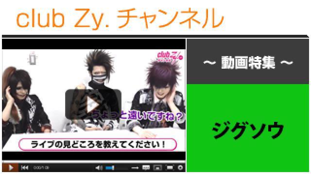 ジグソウ動画④(ライブの見所) #日刊ブロマガ!club Zy.チャンネル