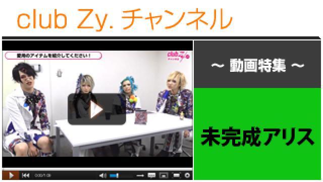 未完成アリス動画①(愛用のアイテム) #日刊ブロマガ!club Zy.チャンネル