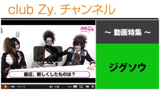 ジグソウ動画①(最近新しくしたもの) #日刊ブロマガ!club Zy.チャンネル