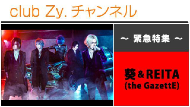 緊急特集:葵&REITA(the GazettE) / ロングインタビュー③、フォトギャラリー #日刊ブロマガ!club Zy.チャンネル